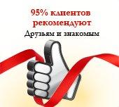 95% клиентов  рекомендуют